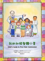 © 2014. Elizabeth Ficocelli. All Rights Reserved. Child's Guide to First Holy Communion. Chinese Edition.