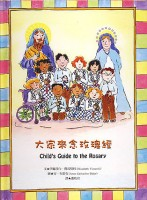 © 2014. Elizabeth Ficocelli. All Rights Reserved. Child's Guide to the Rosary. Chinese Edition.