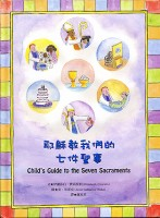 © 2015. Elizabeth Ficocelli. All Rights Reserved. Child's Guide to the Seven Sacraments. Chinese Edition.