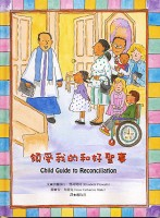 © 2015. Elizabeth Ficocelli. All Rights Reserved. Child's Guide to Reconciliation. Chinese Edition.